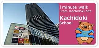 1minute walk from kachidoki station kachidoki school