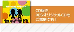 CD販売 RESオリジナルCDをご家庭でも!