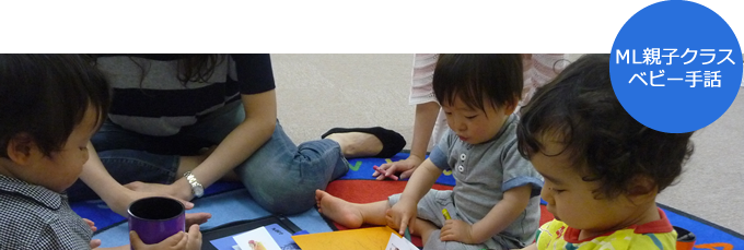 Mommy Lingual class Baby Sign