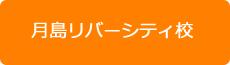 Tsukishima School