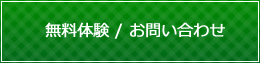 無料体験/お問い合わせ