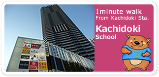 1minute walk from kachidoki station kachidoki school